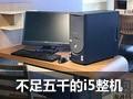 神舟新梦G9000 PC简评