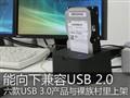 USB3.0移动硬盘盒上市