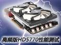 高频版HD5770性能测试