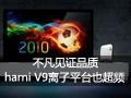 harni V9离子平台超频