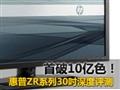 惠普ZR系30�家壕�评测
