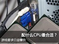 游戏配什么CPU最合适?