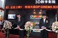 访DP CINEMA&亮讯:抓住影院市场机遇