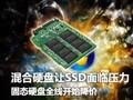 混合硬盘让SSD面临压