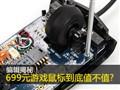 编辑揭秘!699元游戏鼠