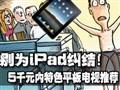 别为iPad纠结!5千内超