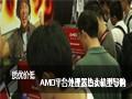 AMD平台热卖机型导购