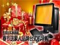 春节送礼台式电脑导购