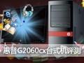 惠普家用G2060cx评测