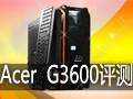 Acer G3600高端机评测