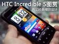 HTC Inspire 4G多图赏