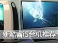 新酷睿i5台式机型推荐