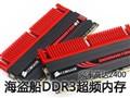 海盗船DDR3超频内存赏