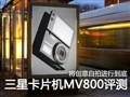 自拍DC三星MV800评测