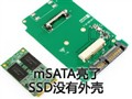 mSATA亮了SSD没外壳!
