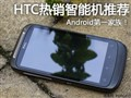 HTC热门智能手机大推荐