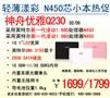 """神舟Q230 10�记岜⌒""""�!售价1699元起"""