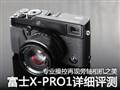 富士X-Pro 1详细评测