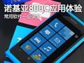 Lumia800C常用应用体验