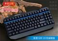 新贵GM10机械键盘 淘宝拍拍限量预售