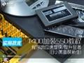 T400加SSD组双硬盘教程