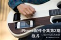 iOS助你实现吉他梦 iPhone 4S配件推荐