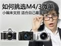 如何挑M4/3微单和镜头