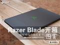 Razer Blade真机开箱!