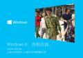 重阳节见!微软10月23日中国首发Win8