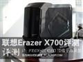 联想Erazer X700评测!
