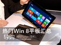 微软Surface领衔!热门Win 8平板汇总