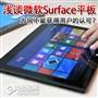 浅谈微软Surface!Win8 RT应用是瓶颈