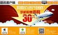 酷讯手机订票减30移动互联网改变旅游