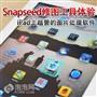 iPad超赞图片处理软件!Snapseed体验