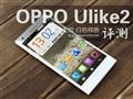 极致美颜自拍神器 OPPO Ulike 2评测