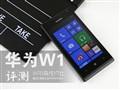 入门售价出色体验 华为WP8手机W1评测