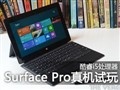 Surface Pro真机试玩