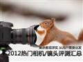 2012相机镜头评测汇总