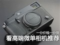 高端微单相机该怎么买