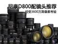 尼康D800选配镜头攻略