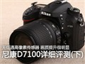 高画质尼康D7100评测