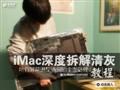 iMac深度拆解清灰教程