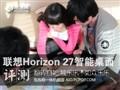 联想Horizon 27评测!