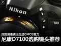 尼康D7100选配镜推荐