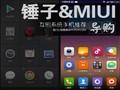 MIUI/锤子都能刷的手机