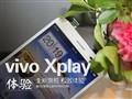 顶级配置极致体验 vivo Xplay现场解析