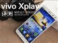 高端配置极致影音体验 vivo Xplay评测