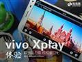 悬浮窗口播放 vivo Xplay视频功能体验
