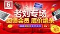 京东老刘专场战报 电脑销售额破两亿!
