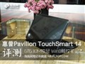 惠普TouchSmart 14评测